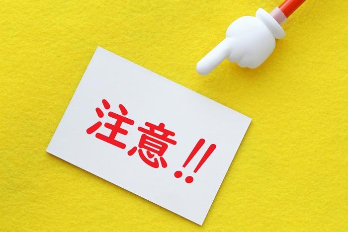 注意!!と書かれた紙と指差し棒